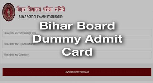 Bihar Board BSEB Admit Card 2021