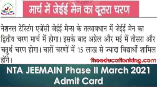 NTA JEEMAIN Phase II March 2021 Admit Card
