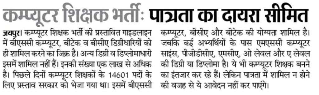 Rajasthan Computer Teacher Vacancy