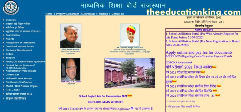 Rajasthan Board 10th and 12th Admit Card 2021