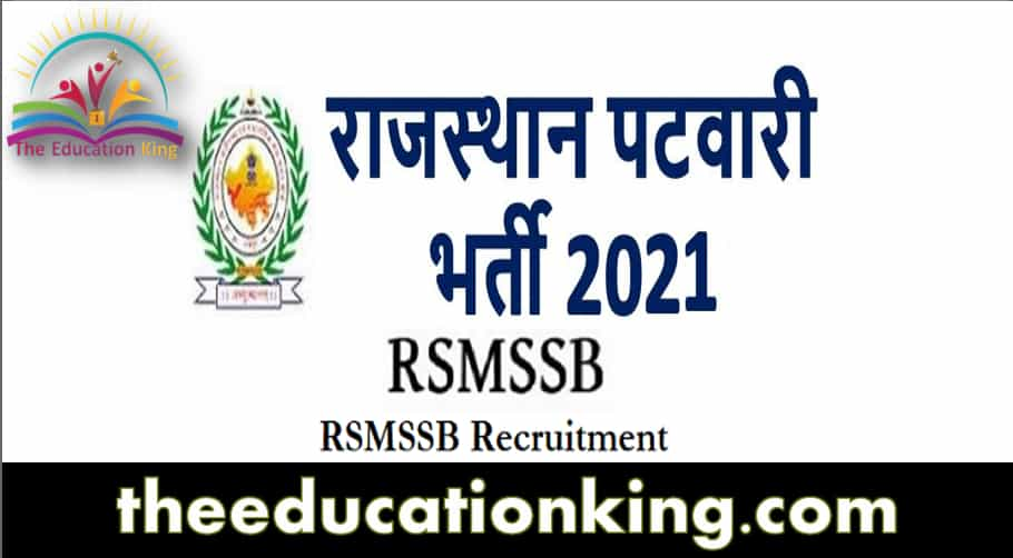 RSMSSB Patwari Recruitment Online Form